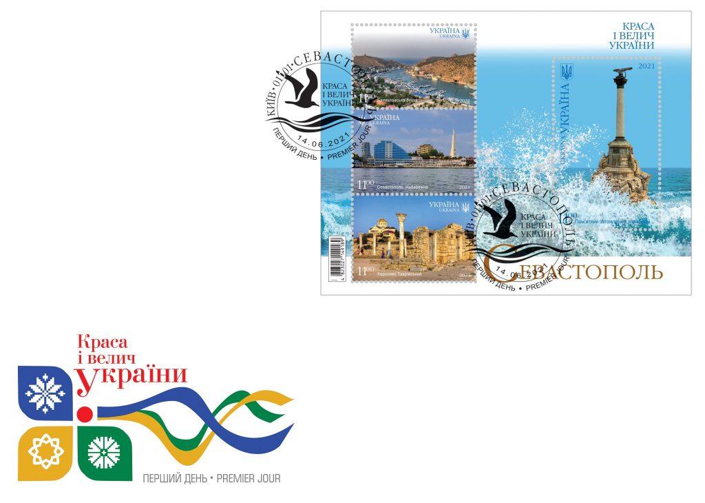«Укрпочта» выпустила новые марки с достопримечательностями Севастополя