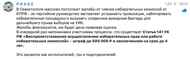 Маскарад на «участках» и более трети «проголосовавших» — итоги второго дня «выборов» в Крыму