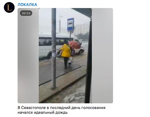 Сильный дождь снова притопил Севастополь — фото, видео